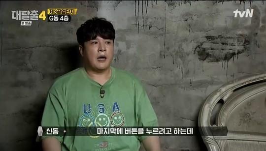 가수 신동이 tvN '대탈출'에서 갑작스러운 총격에도 해제 버튼을 누르고 도망가는 기지를 보였다./사진=tvN '대탈출' 방송 화면 캡처