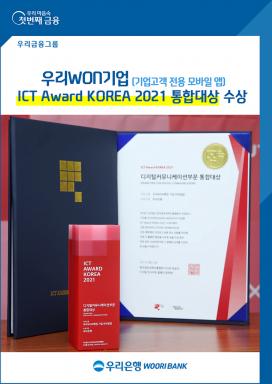 우리은행, 기업뱅킹앱 '과기부 장관상' 수상