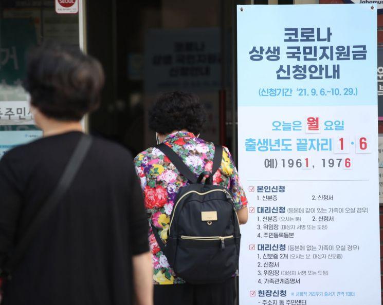 코로나19 상생 국민지원금 오프라인 신청 절차가 시작된 13일 오전 서울 한 주민센터에 시민이 들어가고 있다. / 사진=연합뉴스