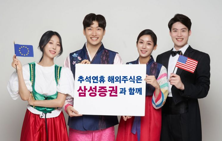삼성증권, 추석 연휴 해외주식 데스크 운영