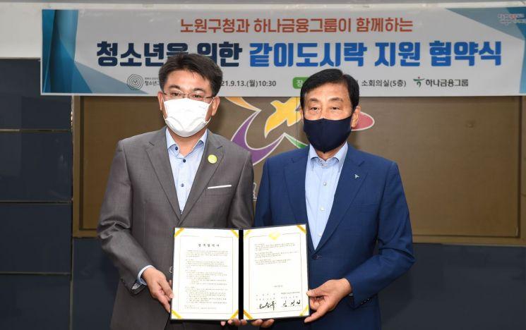 금천구 '청소년문화의집' 개관