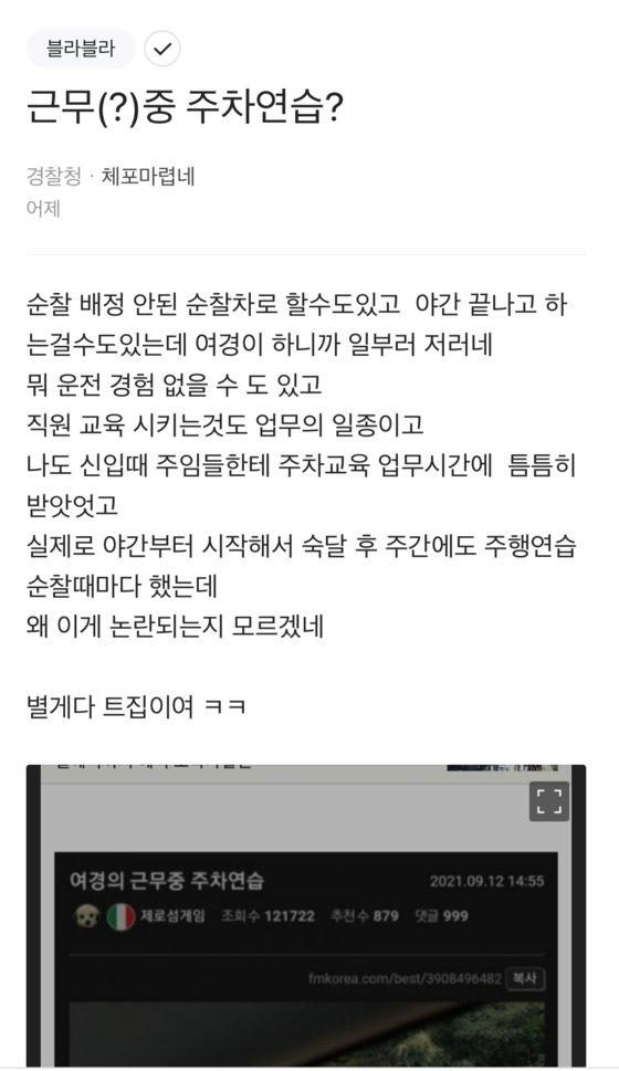 사진=직장인 익명 커뮤니티 '블라인드' 화면 캡처.