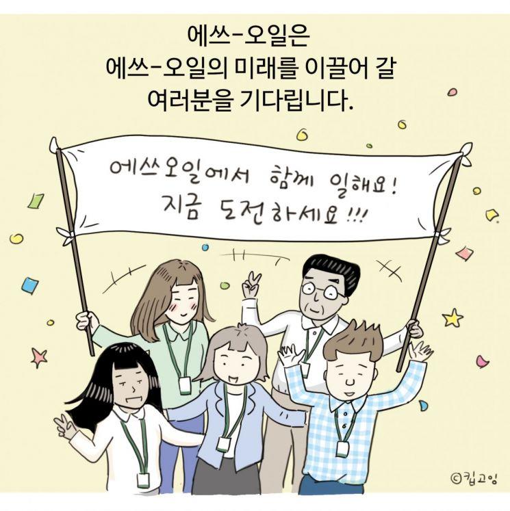 에쓰오일, 웹툰·SNS로 채용 홍보