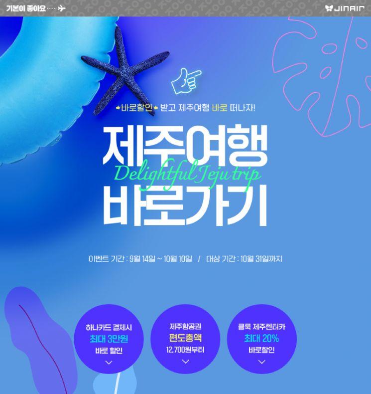 진에어 '제주여행 특가' 프로모션…김포~제주 운임 1만4400원
