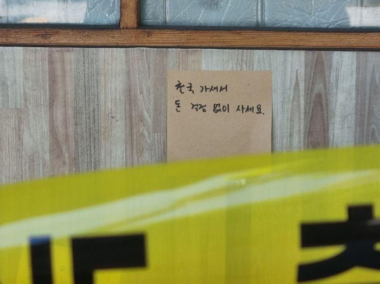 서울 마포구에서 자영업을 하다 생활고에 시달려 극단적 선택을 한 A씨(57)가 운영하던 가게. A씨를 추모하는 쪽지가 붙어있다. 사진=김소영 기자 sozero815@asiae.co.kr