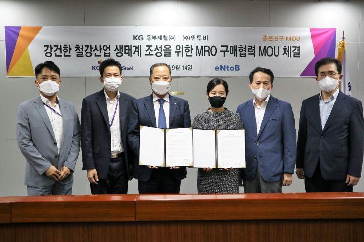 KG동부제철-엔투비, '상생모델' MRO 구매협약 체결