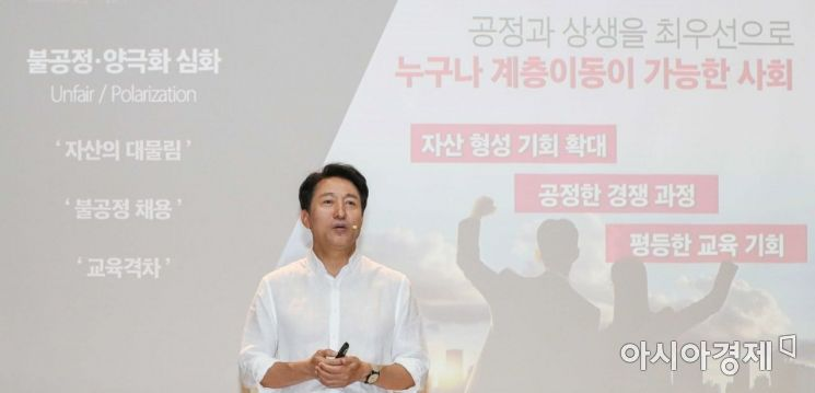 오세훈 서울시장이 15일 서울시청 대회의실에서 열린 '서울비전2030 발표'에 참석해 발표하고 있다./강진형 기자aymsdream@