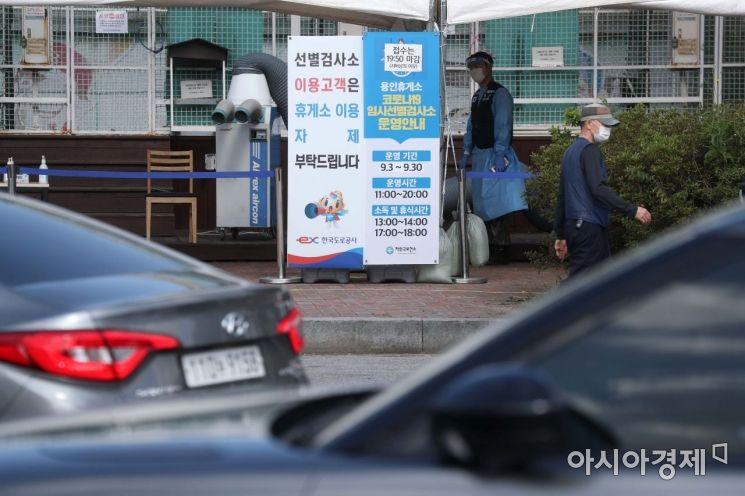 경기 용인시 영동고속도로 인천방향 용인휴게소에 코로나19 임시 선별검사소가 운영 중이다. /문호남 기자 munonam@