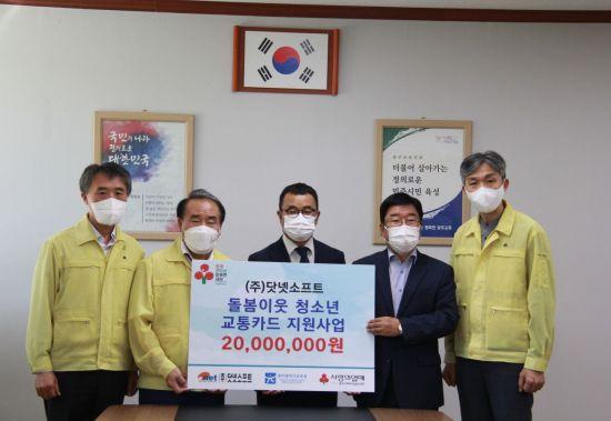 ㈜닷넷소프트, 광주 청소년 교통카드 지원사업 성금 전달