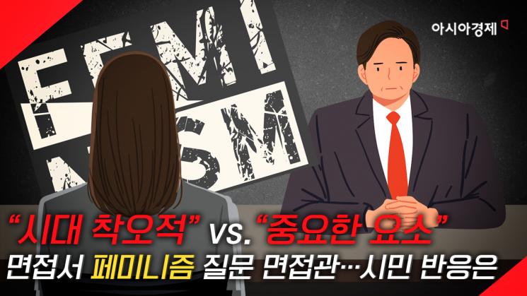 """[현장영상] """"시대 착오적"""" vs """"중요한 질문"""" 면접서 '페미니즘' 질문, 어떻게 생각하십니까"""