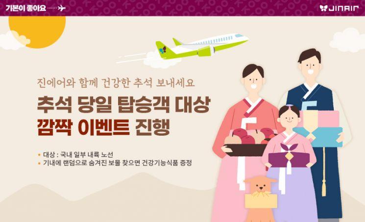 진에어, 추석 당일 탑승객 대상 '보물찾기' 이벤트