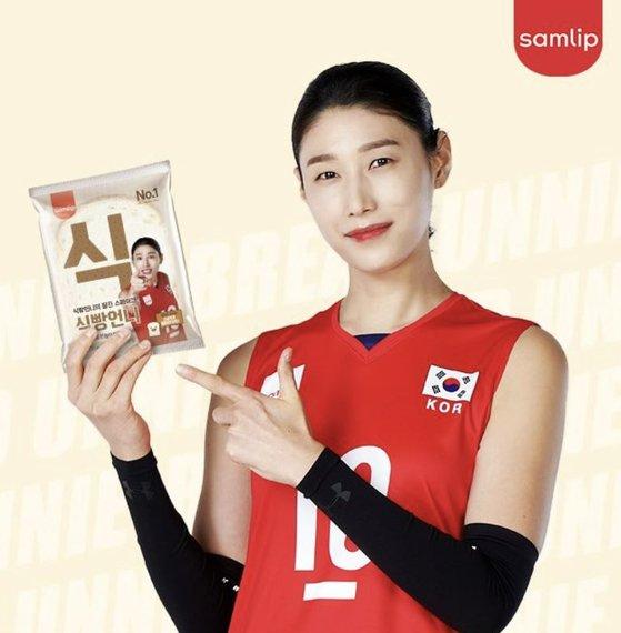 지난 9일 배구 김연경 선수를 모델로 세운 '식빵 언니'가 출시된 가운데, 상품의 가성비와 관련해 여론이 엇갈리는 반응을 보이고 있다. /사진=온라인 커뮤니티 캡쳐