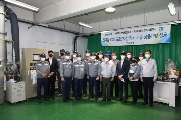 대우조선, 하이에어코리아와 선박용 탄소포집·저장 장치 기술 공동개발 성공