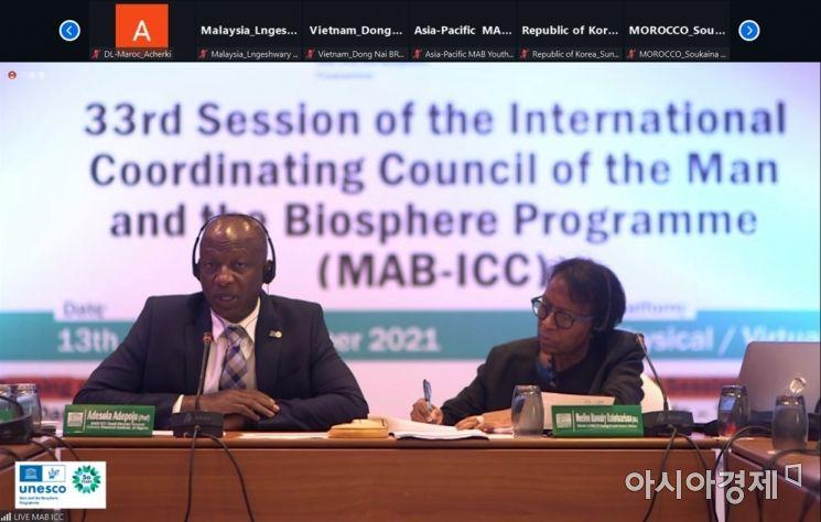 유네스코 생물권보전지역 국제조정이사회(MAB-ICC) 회의 [경기도]