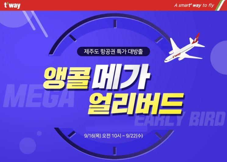 티웨이항공, 제주도 항공권 특가 이벤트…김포~제주 1만5400원