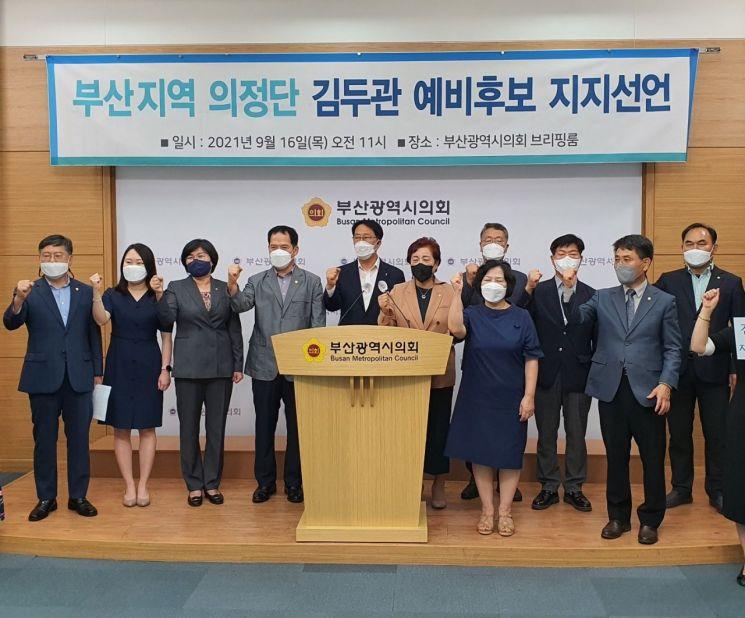 부산시 광역·기초의원 20명이 더불어민주당 김두관 후보 공식지지선언 기자회견을 가졌다.