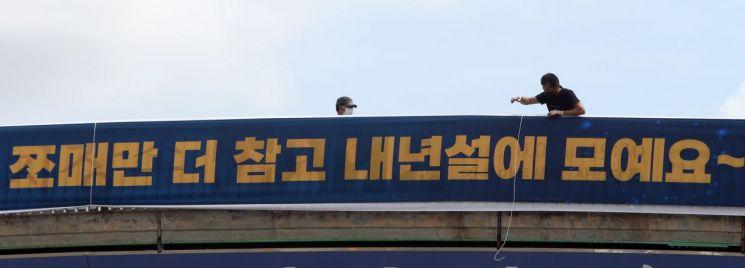 지난 13일 강원 강릉 시내에 코로나19 확산을 막기 위해 추석 명절에 모이지 말 것을 당부하는 사투리 현수막이 게시되고 있다. / 사진=연합뉴스
