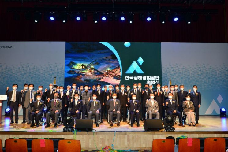 한국광물자원공사와 광해관리공단을 통합한 한국광해광업공단이 15일 공식 출범했다.