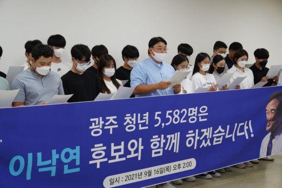 광주지역 청년 5582명 '이낙연 지지' 선언