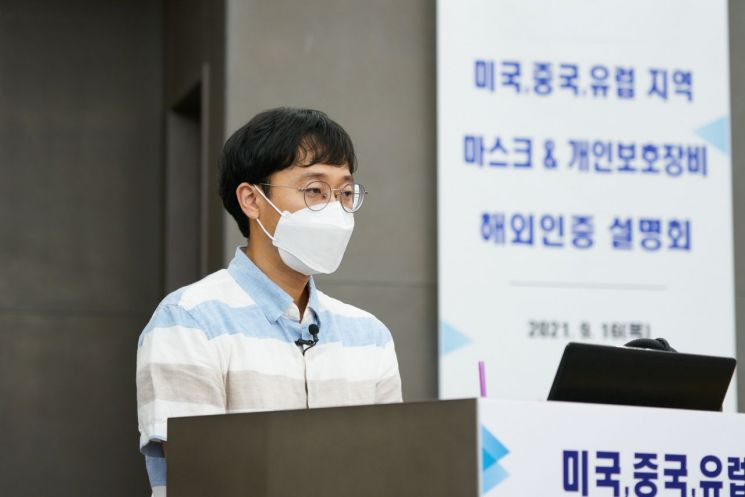 한국무역협회가 개최한 마스크 해외인증 설명회에서 한국화학융합시험연구원 이준성 책임연구원이 유럽 마스크·개인보호장비 기술규정 및 인증절차에 대해 설명하고 있다./사진제공=한국무역협회