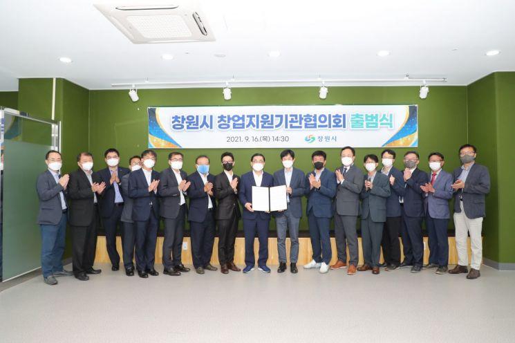 경남 창원시가 17개 창업지원기관·단체와 함께 스타트업 기업을 지원할 '창업지원기관협의회'를 구성했다.[이미지출처=창원시]