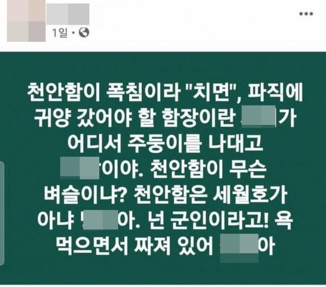 휘문고 교사 정모씨가 지난 6월 11일 자신의 페이스북에 글을 올렸다./사진=정모씨 페이스북 캡처