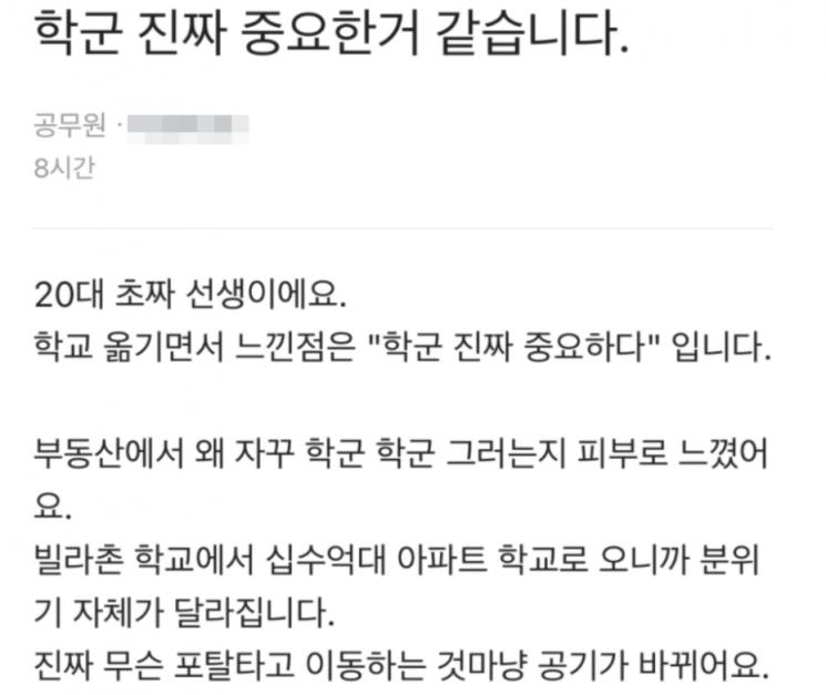 초등학교 교사라고 밝힌 A씨가 직장인 익명 커뮤니티 '블라인드'에 올려 논란이 된 글. 사진=온라인 커뮤니티 캡처