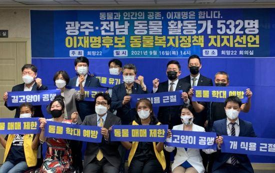광주·전남 동물 보호 활동가 532명, 이재명 지지 선언