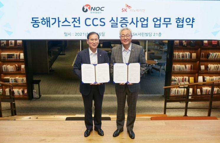 SK이노, 석유공사와 탄소포집·저장(CCS) 사업 협력 강화
