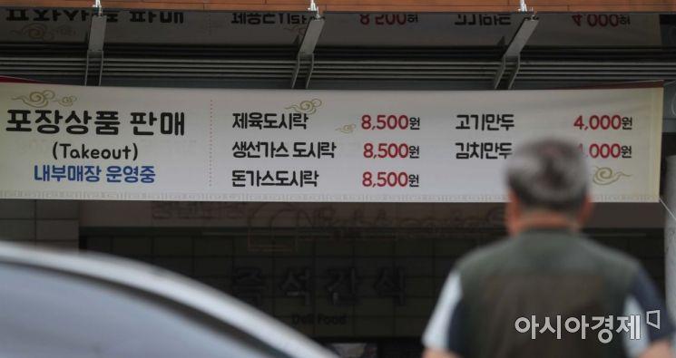 서울 경부고속도로 부산 방면 만남의광장 휴게소에 도시락 판매 현수막이 걸려 있다. /문호남 기자 munonam@
