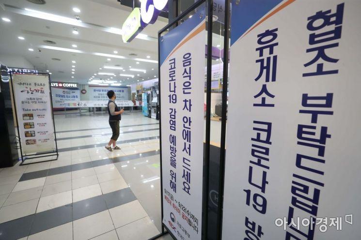 서울 경부고속도로 부산 방면 만남의광장 휴게소 식당이 폐쇄돼 있다. /문호남 기자 munonam@
