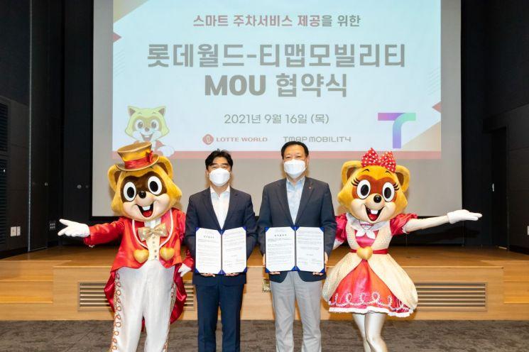 이종호 티맵모빌리티 대표(왼쪽)와 최홍훈 롯데월드 대표가 서울 잠실 롯데월드 본사에서 업무협약(MOU)을 체결하는 모습.