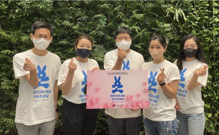LG유플러스, 아동학대 예방 캠페인 진행