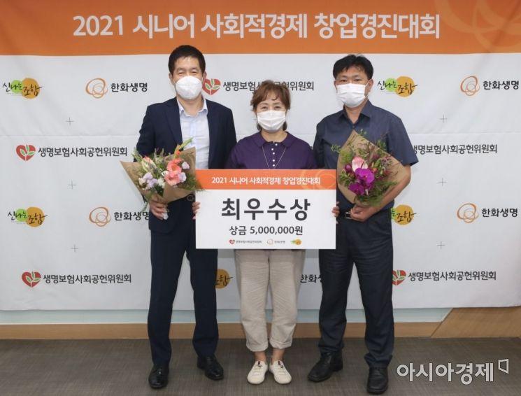 한화생명은 16일 '신나는 조합'과 서울 서대문구에 위치한 신나는 조합 서로배움터에서 '2021 시니어 사회적경제 창업경진대회'를 개최했다고 밝혔다.