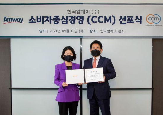 16일 한국암웨이 본사에서 진행된 '소비자중심경영 선포식'에서 배수정 대표(사진 왼쪽)과 강영재 전무가 기념촬영을 하고 있다.