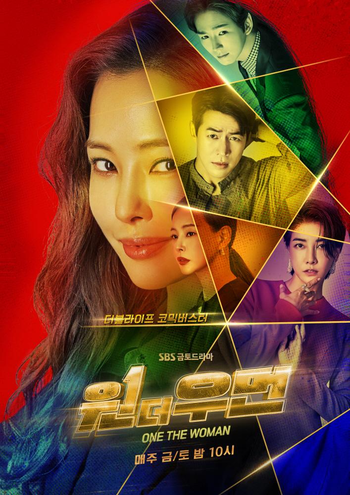 웨이브, 펜트하우스3 후속작 '원더우먼' OTT 독점 공개