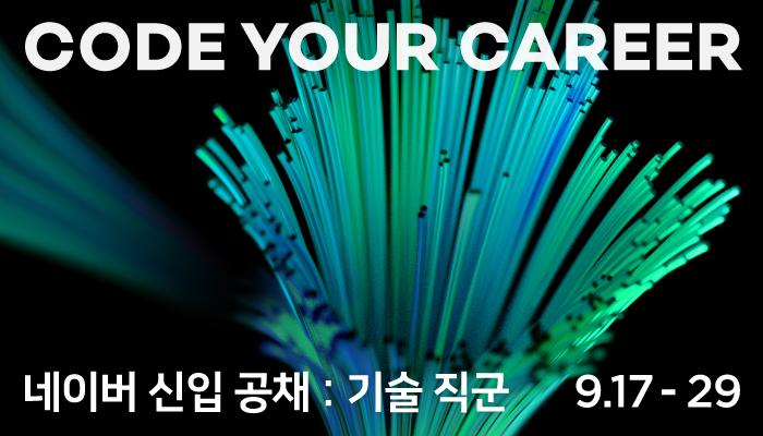 """네이버, 하반기 신입 개발자 공채 """"세 자릿수 규모"""""""