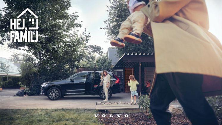 볼보자동차코리아가 가을을 맞아 볼보 차량을 소유한 차주의 가족 대상 체험 프로그램 '2021 헤이, 파밀리(2021 HEJ, FAMILJ)' 참가자를 모집한다.  사진제공=볼보차코리아