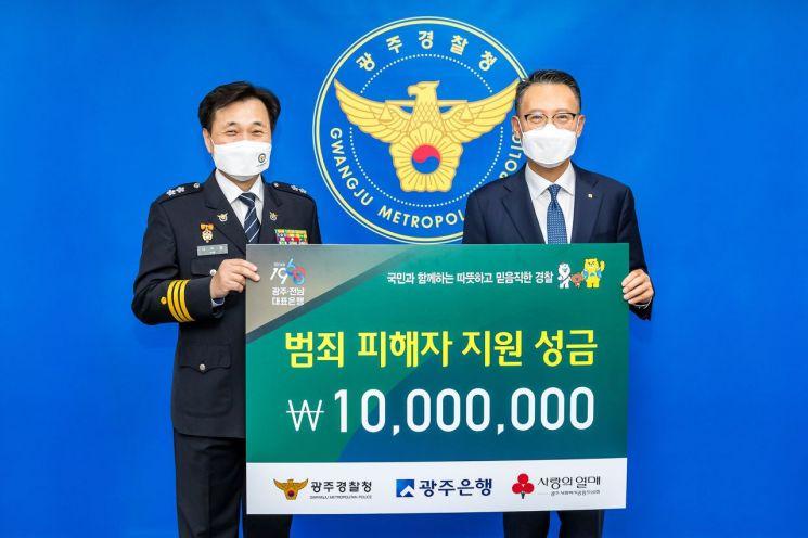 광주은행, 광주경찰청에 범죄피해자 지원 성금 전달