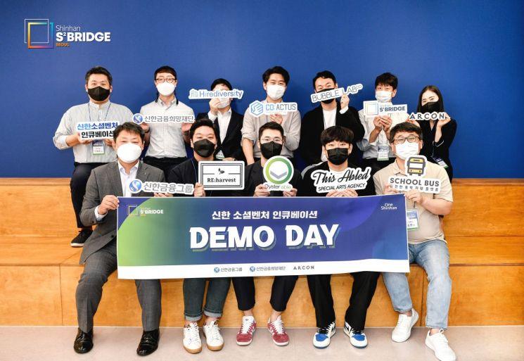 소셜벤처인큐베이션 1기 데모데이참가팀이 기념촬영을 하고 있다.