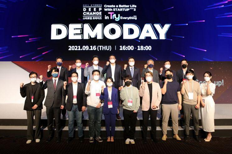 교원그룹(회장 장평순)은 '제 3회 교원 딥체인지 스타트업 프라이즈 데모데이' 행사를 성료했다고 17일 밝혔다. 사진제공 = 교원그룹