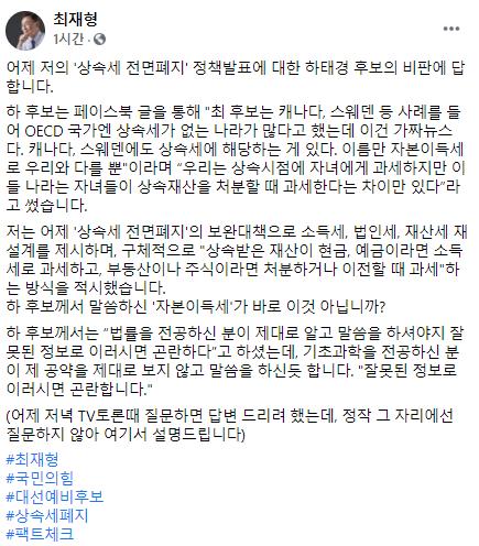 """최재형, 하태경 상속세 폐지 비판에 반박…""""제 공약 제대로 보지 않고서..."""""""