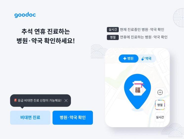 케어랩스 굿닥, 추석연휴 운영 병원·약국 찾기 및 비대면 진료 지원