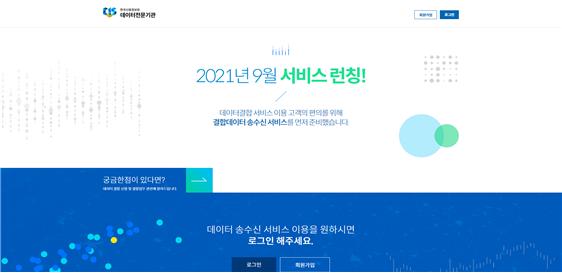 데이터전문기관 시스템 메인화면. 사진=한국신용정보원