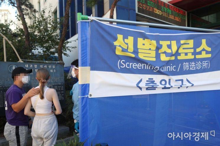 추석 연휴를 하루 앞둔 17일 서울 동작구보건소 코로나19 선별진료소에서 시민들이 검사를 받기 위해 기다리고 있다. /문호남 기자 munonam@
