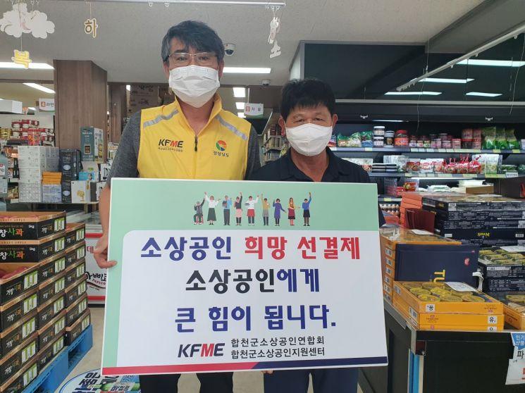 소상공인 희망선결제 캠페인