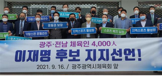 광주·전남 체육 4000인, 이재명 후보 지지 선언