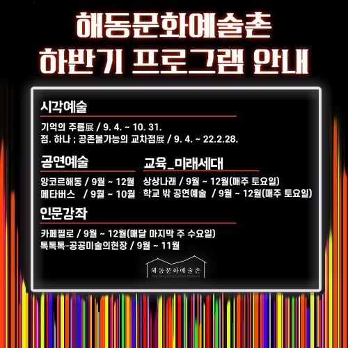 담양 해동문화예술촌, 다채로운 전시·공연 문화예술 프로그램 '풍성'