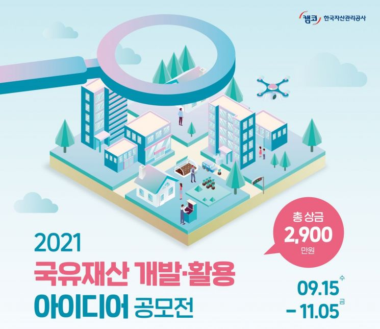 캠코, '국유재산 개발·활용 국민 아이디어' 공모전 개최
