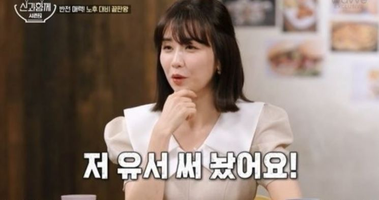 17일 채널S '신과 함께 시즌2'에 배우 박하선이 출연했다. [사진=채널S '신과 함께 시즌2' 캡처]